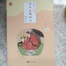 语文主题学习   五年级  上1-7册