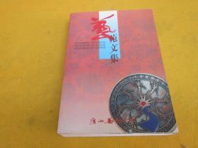 艺苑文集--纪念广西艺术学校建校四十周年1959-1999
