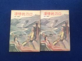 温瑞安 著 武侠小说 凄惨的刀口(上下)中国友谊出版社