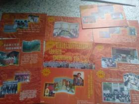 河南省总工会送温暖工程中国邮政邮资明信片