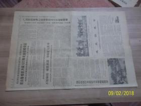 人民日报1968年3月18日