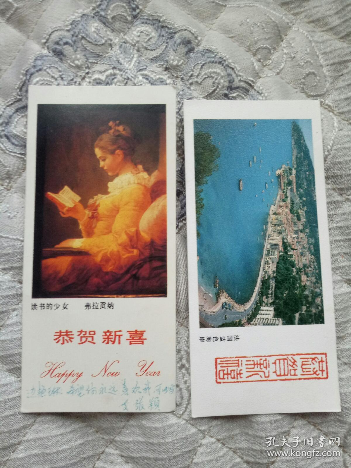 1987年 恭贺新喜 年历卡(3张)