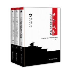 甲午战争与东亚近代历史进程:甲午战争120周年国际学术研讨会文集(全3卷)