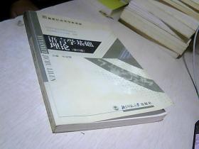 语言学基础理论(修订版)