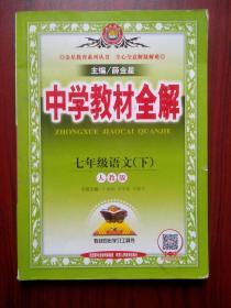 初中语文教材全解,初中语文七年级下册,初中语文辅导,内有解析或答案,16