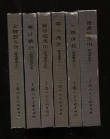 林海雪原1- 6册 50开精装连环画