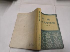 中国当代文学讲稿(有划线)