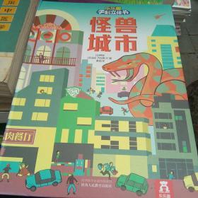 怪兽城市-乐乐趣手制立体书