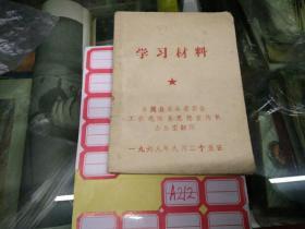 学习材料(青冈县)