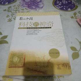 图文中国:科技的神奇——探索古代科技大发明背后的故事