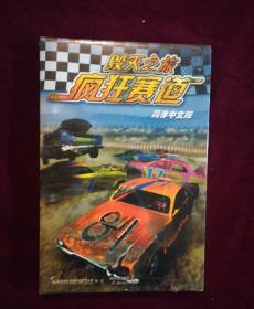 毁灭之旅——疯狂赛道 简体中文版( 用户使用手册和CD)未开封
