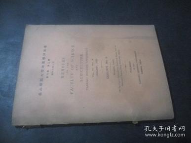 台北帝国大学理农学部纪要 (第六卷 第二号)英文 昭和八年版