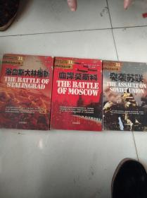 二战三本系列(突袭苏联、血捍莫斯科、浴血斯大林格勒)