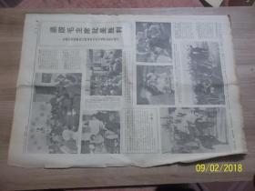人民日报1968年4月12日