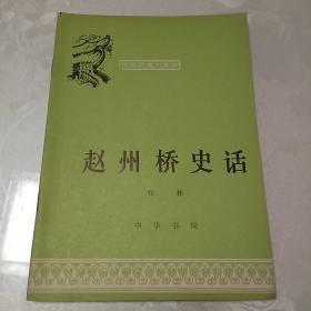 中国历史小丛书:赵州桥史话