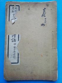 珍本线装书 《笺注随园诗话》卷三、四 品相佳