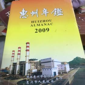 惠州年鉴2009