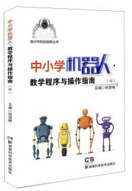 中小学机器人·教学程序与操作指南:中