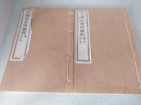 大佛顶首楞严经(线装本 十卷 全二册)1989年金陵刻经处印制