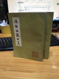 中国古典文学丛书  汤显祖戏曲集  上下两册全