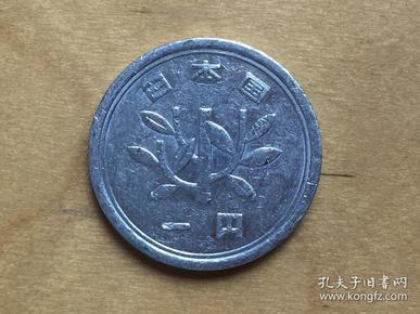 日本 1日元 硬幣 1 円 昭和五十四年 1979