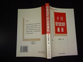 《中国现代政治的成长:一项对政治知识基础的研究》(正版库存书)