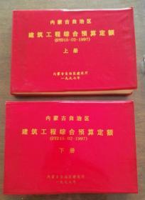 内蒙古自治区区情与发展战略