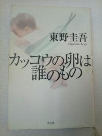 日文原版 カッコウの卵は谁のもの 东野圭吾