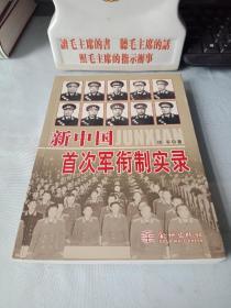 《新中国首次军衔制实录》(全一册)