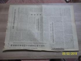 人民日报1968年3月24日