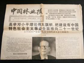 中国林业报1997年9月23日(江泽民在中国共产党第15次全国代表大会上的报告)