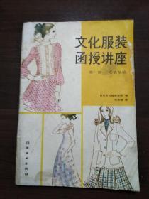 文化服装函授讲座(第一册,女装基础)
