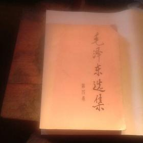1991年大版本,毛泽东选集第四卷