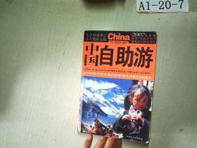 中国自助游(2007最新版)