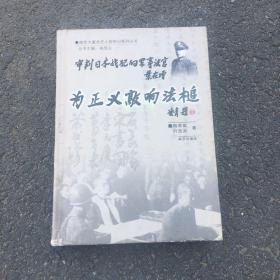 为正义敲响法槌:审判日本战犯的军事法官叶在增