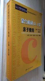 蒙台梭利0~3岁亲子教育 (中国蒙台梭利协会认证 国际标准蒙台梭利教育丛书)