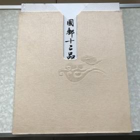 国邮十二品套票版珍藏