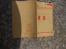旧课本;北京市中学试用课本 政治 第二册