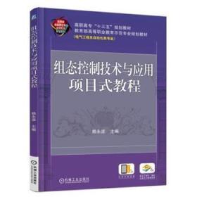 组态控制技术与应用项目式教程 正版 赖永波   主   9787111571537