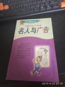 名人与广告  (追求卓越财经书系)/ 中国第一本名人广告论著/  仅5000册,一版一印,品相好