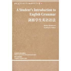剑桥学生英语语法