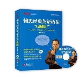 正版 赖氏经典英语语法(新版):新版赖氏经典英语语法(无光盘) 赖世雄  著 外文出版社 9787119088754