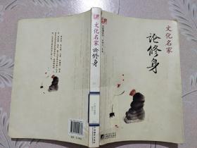 名家谭系列:文化名家论修身