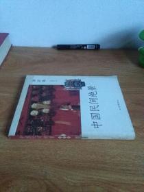 中国民间绝景(南方卷)