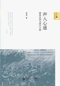 声入心通(国语运动与现代中国)/新史学多元对话系列
