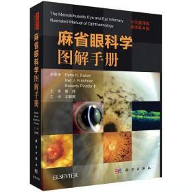麻省眼科学图解手册(原书第4版)