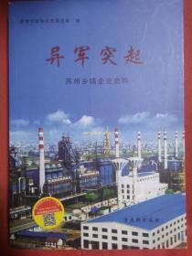 异军突起:苏州乡镇企业史料
