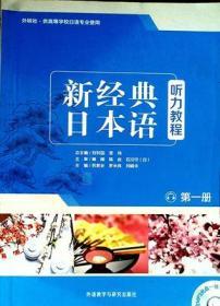 二手正版 新经典日本语听力教程 苏君业 9787513542265