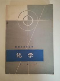 数理化自学丛书 化学 第二册