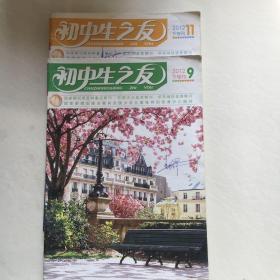 初中生之友2012下旬刊9期11期